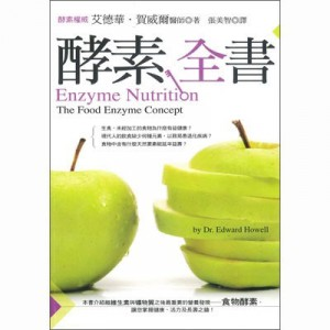 酵素全書 The Food Enzyme Concept